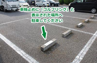 無料駐車場あります